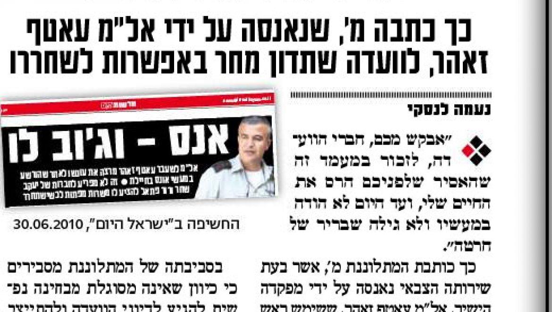 ישראל היום 24/10/2010