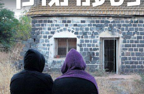 פרשת ההתעללות באחיות מיבנאל