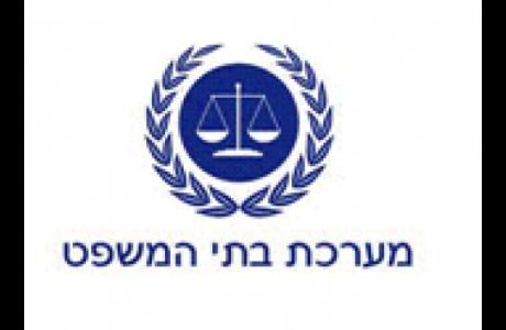 תביעות נגד הנהלת בתי המשפט