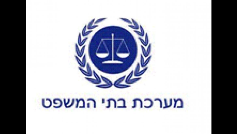 תביעות כנגד מערכת המשפט