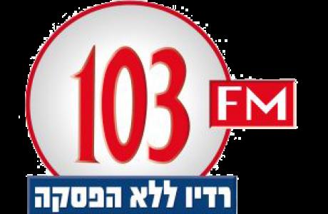 רדיו 103FM – גבי גזית מיום 24.10.2010