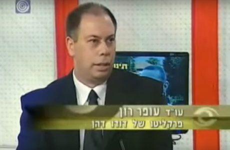 """""""תינוק בגולאג ישראלי"""" / במבט שני – הערוץ הראשון"""